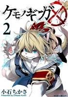 ケモノギガ(2)