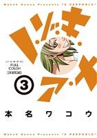 ノ・ゾ・キ・ア・ナ フルカラー(3)