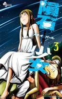 隕石少女(3)