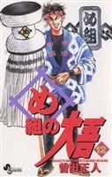 め組の大吾(12)