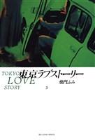 東京ラブストーリー(3)