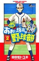 最強!都立あおい坂高校野球部(2)