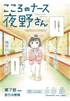 こころのナース夜野さん【単話】(7)