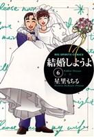 結婚しようよ(6)