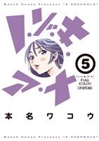 ノ・ゾ・キ・ア・ナ フルカラー(5)