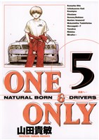 ONE&ONLY 新装版(5)