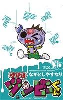 ゾゾゾ ゾンビ-くん(10)