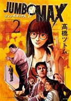 JUMBO MAX~ハイパーED薬密造人~(2)