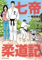 七帝柔道記(2)