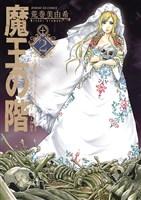 魔王の階(2)