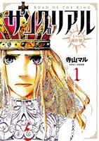 サングリアル~王への羅針盤~(1)