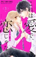 これは愛で、恋じゃない【マイクロ】(3)