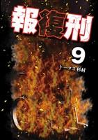 報復刑(9)
