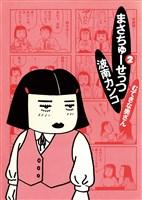 まさちゅーせっつ(2)