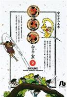 サスケ(2)