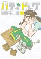 バディドッグ(2)