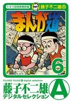 まんが道(6)