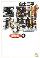 忍者武芸帳(影丸伝)(6)