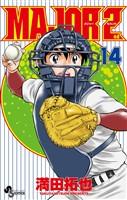 MAJOR 2nd(メジャーセカンド)(14)