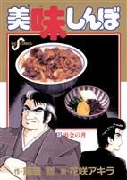 美味しんぼ(9)