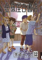 金魚屋古書店(12)
