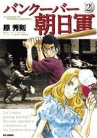 バンクーバー朝日軍(2)