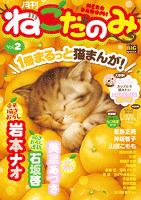 月刊ねこだのみVol.2