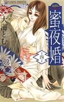蜜夜婚~付喪神の嫁御寮~(4)