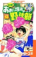 最強!都立あおい坂高校野球部(13)