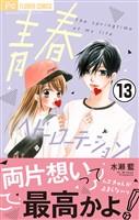 青春ヘビーローテーション【マイクロ】(13)