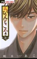 ぴんとこな(7)