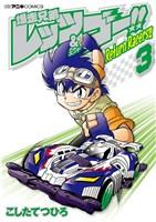 爆走兄弟レッツ&ゴー!! Return Racers!!(3)