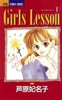 Girls Lesson(1)