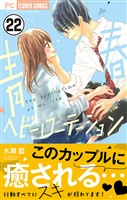 青春ヘビーローテーション【マイクロ】(22)