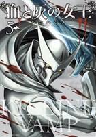 血と灰の女王(5)