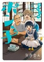 ぽんこつポン子(5)