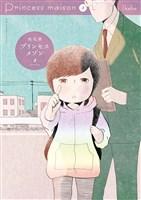 プリンセスメゾン(3)