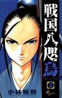 戦国八咫烏(2)