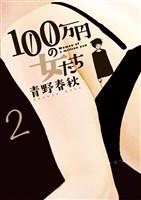 100万円の女たち(2)