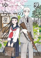 殺し屋Sのゆらぎ(1)