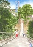 海街diary 8 恋と巡礼