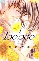10万分の1(5)
