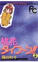 桃花タイフーン!!(5)