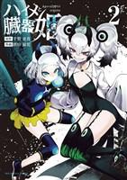 ハイメと臓器姫(2)