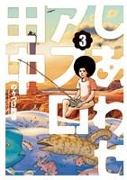 しあわせアフロ田中(3)【期間限定 無料お試し版】