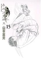 ホムンクルス(15)