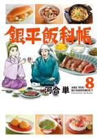 銀平飯科帳(8)