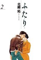 ふ・た・り(2)
