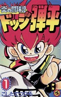 ☆炎の闘球児☆ドッジ弾平(1)