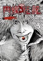 闇金ウシジマくん外伝 肉蝮伝説(5)